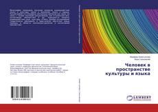 Borítókép a  Человек в пространстве культуры и языка - hoz