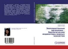 Bookcover of Зоопланктонные организмы – биологические индикаторы водных экосистем