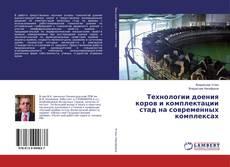 Buchcover von Технологии доения коров и комплектации стад на современных комплексах