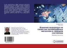 Bookcover of Влияние водорода на свойства полиморфных металлов в твердом состоянии