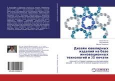 Bookcover of Дизайн ювелирных изделий на базе инновационных технологий и 3D печати