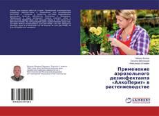 Copertina di Применение аэрозольного дезинфектанта «АлкоПерит» в растениеводстве
