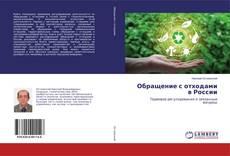 Bookcover of Обращение с отходами в России