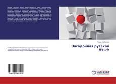 Bookcover of Загадочная русская душа