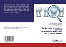 Обложка Цифровой анализ и оценка стоматологического статуса пациента