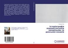 Copertina di Історіографія взаємостосунків запорізьких та донських козаків