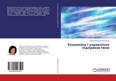 Borítókép a  Економіка і управління підприємством - hoz