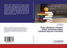 Обложка Курс физики: оптика, атом, атомное ядро, элементарные частицы
