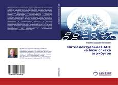Обложка Интеллектуальная АОС на базе списка атрибутов
