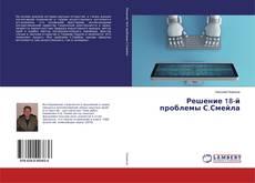 Buchcover von Решение 18-й проблемы С.Смейла