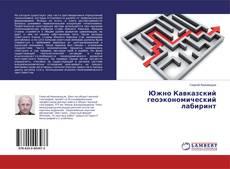 Обложка Южно Кавказский геоэкономический лабиринт