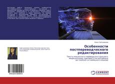 Bookcover of Особенности постпереводческого редактирования