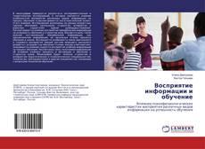 Bookcover of Восприятие информации и обучение