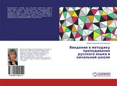 Обложка Введение в методику преподавания русского языка в начальной школе