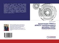 Обложка Адаптация ТРИЗ и АРИЗ к технологиям и дизайну SMART TRANSPORTATION