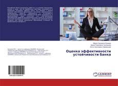 Bookcover of Оценка эффективности устойчивости банка