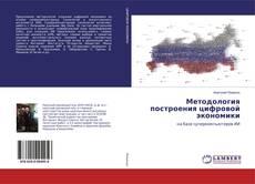 Обложка Методология построения цифровой экономики