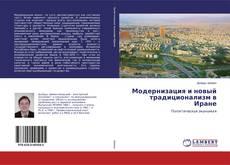 Модернизация и новый традиционализм в Иране kitap kapağı