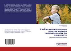 Bookcover of Учебно-тренировочные занятия игровой направленности по мини-лапте