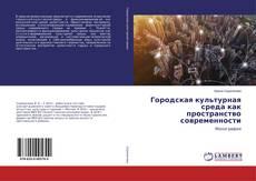 Borítókép a  Городская культурная среда как пространство современности - hoz