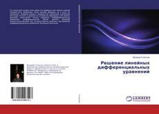 Bookcover of Решение линейных дифференциальных уравнений