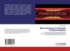 Borítókép a  Достижения в лечении атеросклероза - hoz