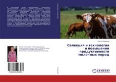 Borítókép a  Селекция и технология в повышении продуктивности молочных пород - hoz