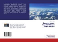 Buchcover von Реверсивно-вариативные технологии