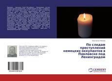 По следам преступлений немецких оккупантов в Павловске под Ленинградом的封面
