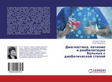 Bookcover of Диагностика, лечение и реабилитация больных с диабетической стопой