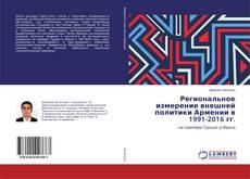 Capa do livro de Региональное измерение внешней политики Армении в 1991-2016 гг.