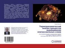 Bookcover of Термодинамический анализ процессов выращивания эпитаксиальных слоев