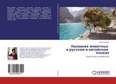 Bookcover of Названия животных в русском и китайском языках