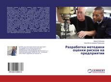 Buchcover von Разработка методики оценки рисков на предприятии