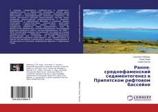 Bookcover of Ранне-среднефаменский седиментогенез в Припятском рифтовом бассейне