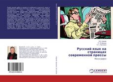 Bookcover of Русский язык на страницах современной прессы