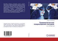 Bookcover of Травматические повреждения сосудов