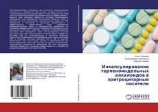 Bookcover of Инкапсулирование терпеноиндольных алкалоидов в эритроцитарные носители