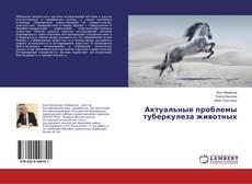 Обложка Актуальные проблемы туберкулеза животных
