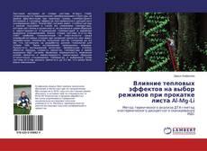 Bookcover of Влияние тепловых эффектов на выбор режимов при прокатке листа Al-Mg-Li