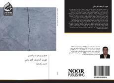 Bookcover of عيوب الرصف الخرساني