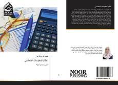 Bookcover of نظام المعلومات المحاسبي