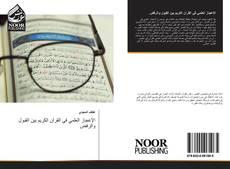 Bookcover of الإعجاز العلمي في القرآن الكريم بين القبول والرفض