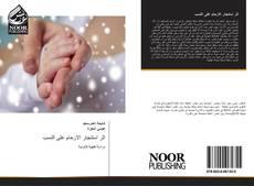 Bookcover of اثر استئجار الارحام على النسب