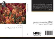 Bookcover of بنية الخطاب السردي الجزائري المعاصر