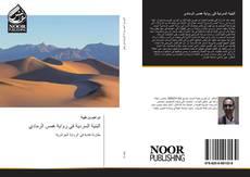 Bookcover of البنية السردية في رواية همس الرمادي