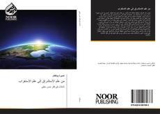Bookcover of من علم الاستشراق إلى علم الاستغراب