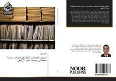 Buchcover von ارشيف الجماعات المحلية في الجزائر: دراسة معمقة في ابجديات عمل الارشيفي