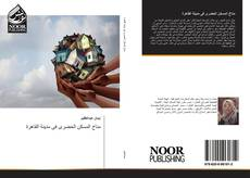 Bookcover of مناخ المسكن الحضرى فى مدينة القاهرة