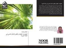 Bookcover of المقوّمات العَقَدية والفكرية للسّلْم المدني في السُّنّة النبوية